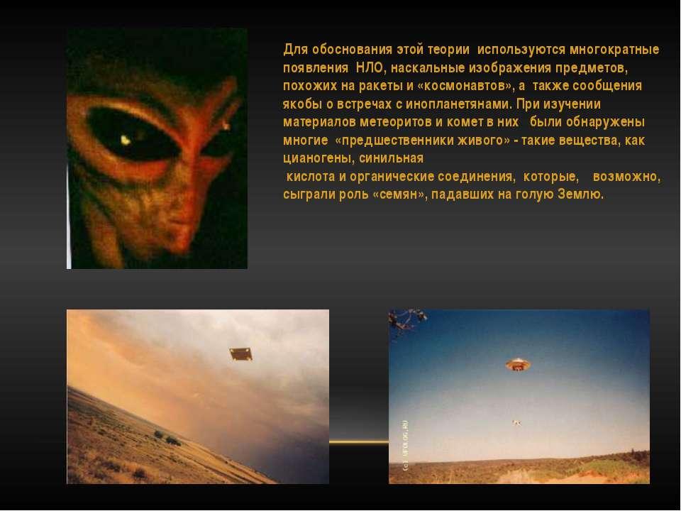 Для обоснования этой теории используются многократные появления НЛО, наскальн...