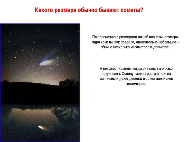 По сравнению с размерами нашей планеты, размеры ядра кометы, как правило, отн...