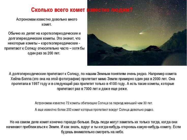 Обычно их делят на короткопереодические и долгопереодические кометы. Это знач...