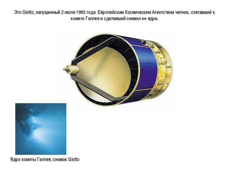 Это Giotto, запущенный 2 июля 1985 года Европейским Космическим Агентством че...