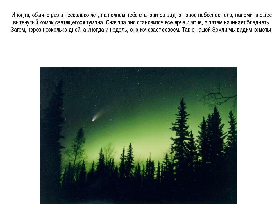 Иногда, обычно раз в несколько лет, на ночном небе становится видно новое неб...
