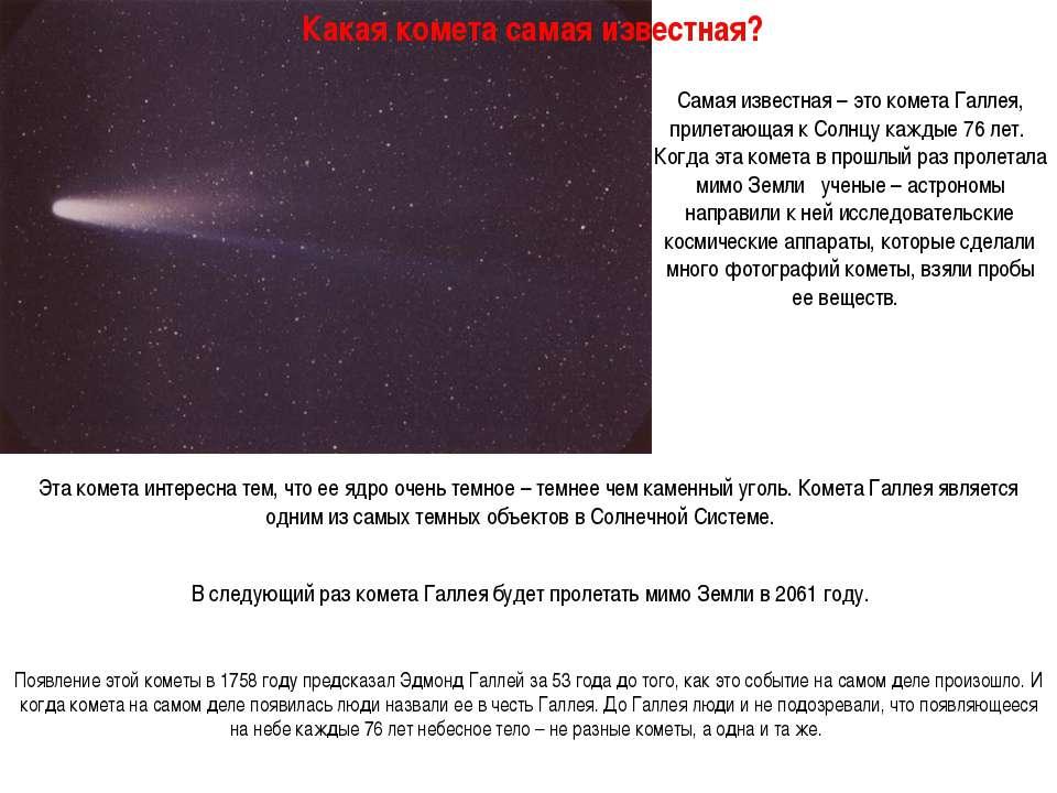 Самая известная – это комета Галлея, прилетающая к Солнцу каждые 76 лет. Когд...