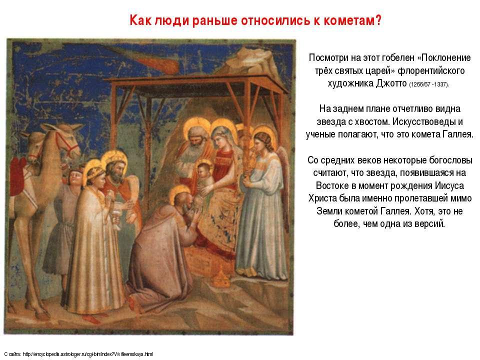 Посмотри на этот гобелен «Поклонение трёх святых царей» флорентийского художн...