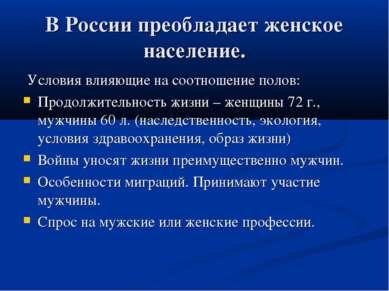 В России преобладает женское население. Условия влияющие на соотношение полов...
