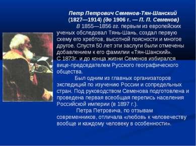 Петр Петрович Семенов-Тян-Шанский (1827—1914) (до 1906 г. — П. П. Семенов) В ...