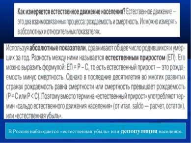 В России наблюдается «естественная убыль» или депопуляция населения.
