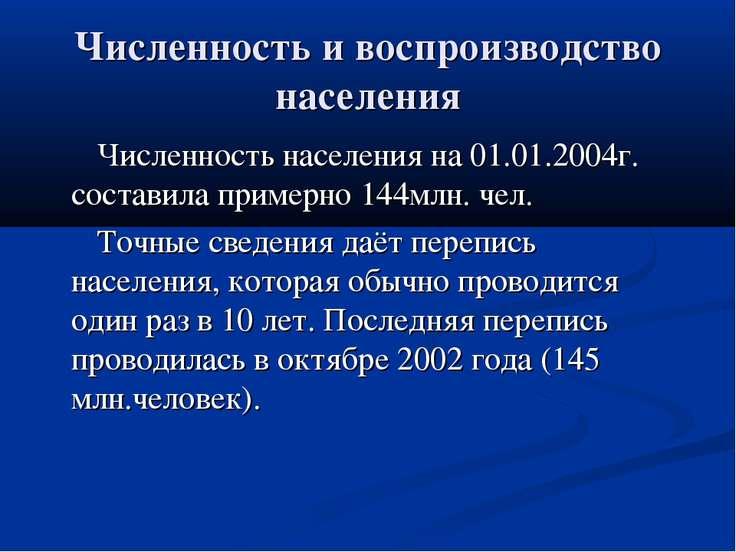 Численность и воспроизводство населения Численность населения на 01.01.2004г....