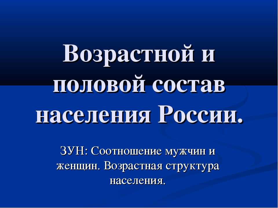 Возрастной и половой состав населения России. ЗУН: Соотношение мужчин и женщи...
