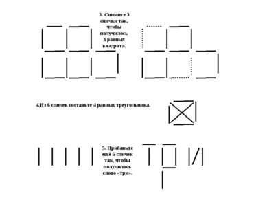 3. Снимите 3 спички так, чтобы получилось 3 равных квадрата. 4.Из 6 спичек со...