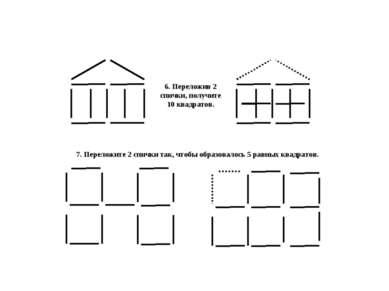 6. Переложив 2 спички, получите 10 квадратов. 7. Переложите 2 спички так, что...