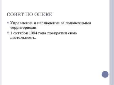 СОВЕТ ПО ОПЕКЕ Управление и наблюдение за подопечными территориями 1 октября ...