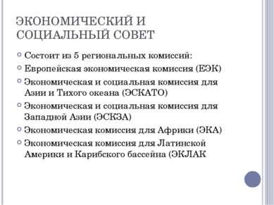 ЭКОНОМИЧЕСКИЙ И СОЦИАЛЬНЫЙ СОВЕТ Состоит из 5 региональных комиссий: Европейс...