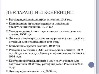 ДЕКЛАРАЦИИ И КОНВЕНЦИИ Всеобщая декларация прав человека, 1948 год Конвенция ...