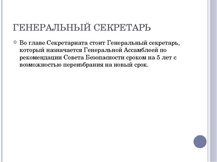 ГЕНЕРАЛЬНЫЙ СЕКРЕТАРЬ Во главе Секретариата стоит Генеральный секретарь, кото...