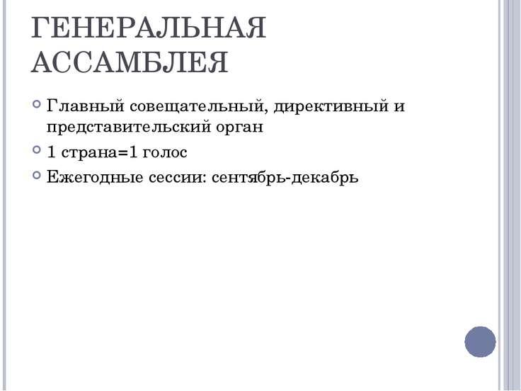 ГЕНЕРАЛЬНАЯ АССАМБЛЕЯ Главный совещательный, директивный и представительский ...