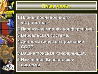 План урока. 1.Планы послевоенного устройства. 2.Парижская мирная конференция....