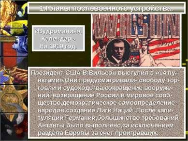 1.Планы послевоенного устройства. Президент США В.Вильсон выступил с «14 пу-н...
