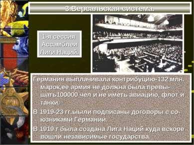 3.Версальская система. Германия выплачивала контрибуцию-132 млн. марок,ее арм...