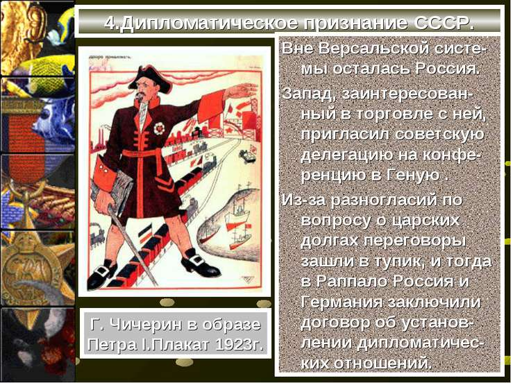 4.Дипломатическое признание СССР. Вне Версальской систе-мы осталась Россия. З...