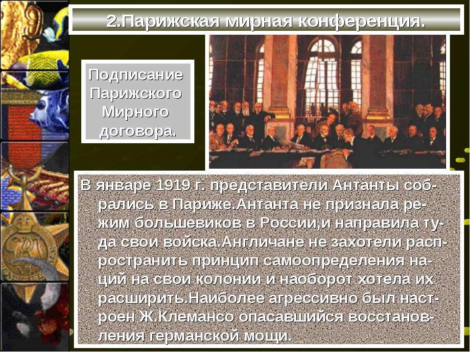 2.Парижская мирная конференция. В январе 1919 г. представители Антанты соб-ра...
