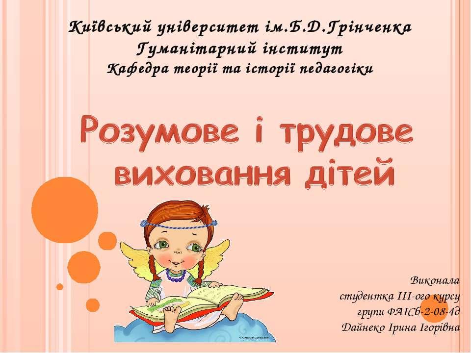 Київський університет ім.Б.Д.Грінченка Гуманітарний інститут Кафедра теорії т...