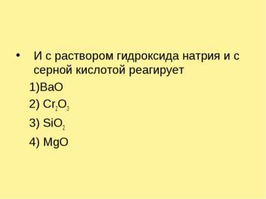 И с раствором гидроксида натрия и с серной кислотой реагирует 1)ВаO 2) Cr2O3 ...