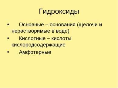 Гидроксиды Основные – основания (щелочи и нерастворимые в воде) Кислотные – к...