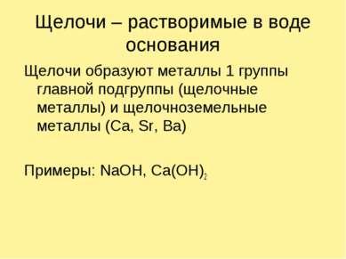 Щелочи – растворимые в воде основания Щелочи образуют металлы 1 группы главно...