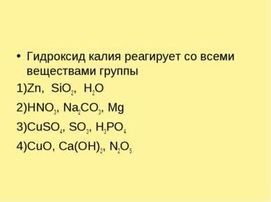 Гидроксид калия реагирует со всеми веществами группы 1)Zn, SiO2, H2O 2)HNO3, ...