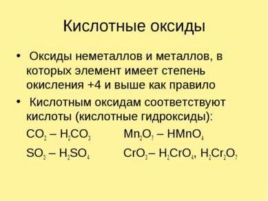 Кислотные оксиды Оксиды неметаллов и металлов, в которых элемент имеет степен...