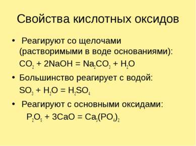 Свойства кислотных оксидов Реагируют со щелочами (растворимыми в воде основан...