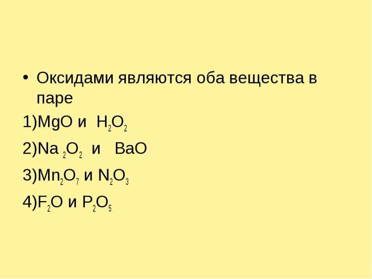 Оксидами являются оба вещества в паре 1)MgO и H2O2 2)Na 2O2 и BaO 3)Mn2О7 и N...