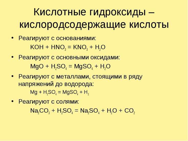 Кислотные гидроксиды – кислородсодержащие кислоты Реагируют с основаниями: KO...