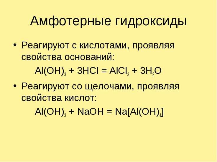 Амфотерные гидроксиды Реагируют с кислотами, проявляя свойства оснований: Al(...