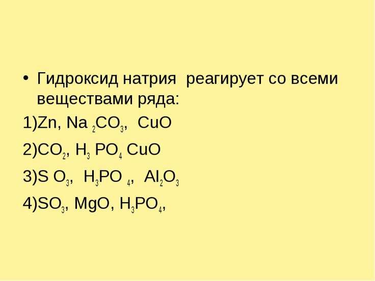 Гидроксид натрия реагирует со всеми веществами ряда: 1)Zn, Na 2CO3, CuO 2)CO2...