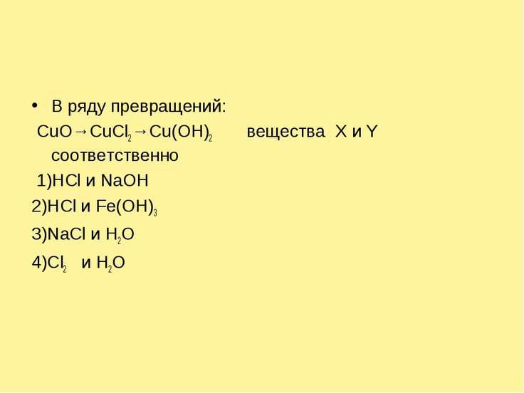 В ряду превращений: CuO→CuCl2→Cu(OH)2 вещества X и Y соответственно 1)НСl и N...
