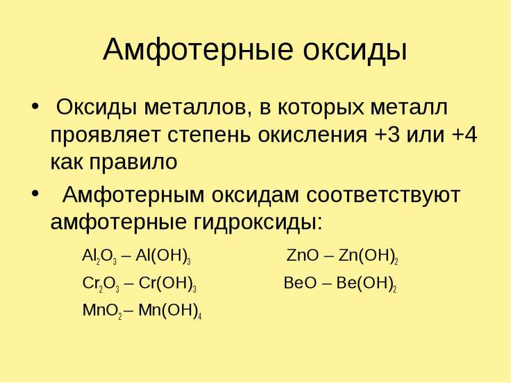 Амфотерные оксиды Оксиды металлов, в которых металл проявляет степень окислен...