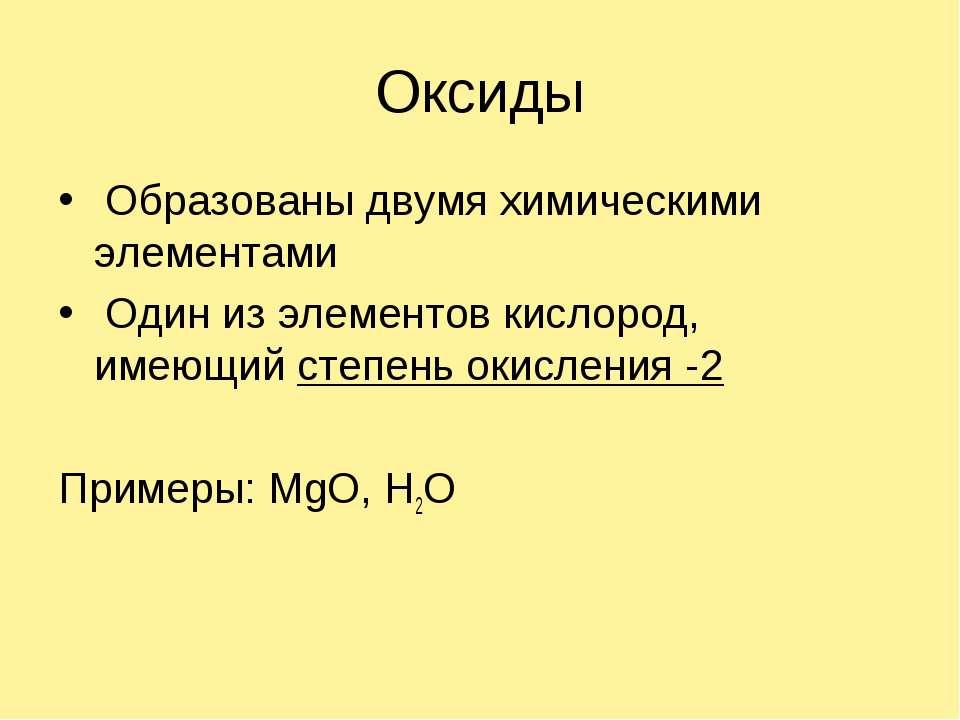 Оксиды Образованы двумя химическими элементами Один из элементов кислород, им...