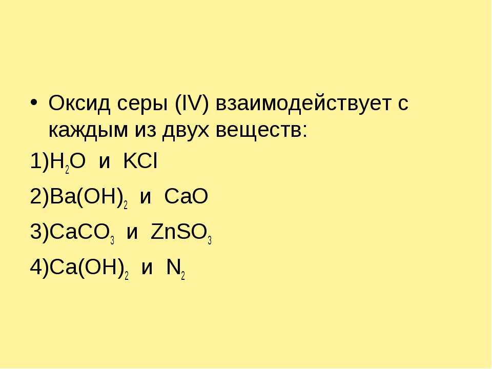 Оксид серы (IV) взаимодействует с каждым из двух веществ: 1)H2O и KCl 2)Ba(OH...