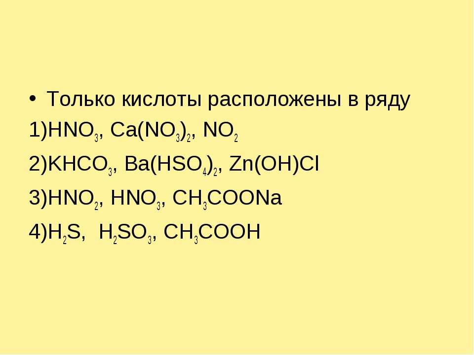 Только кислоты расположены в ряду 1)HNO3, Ca(NO3)2, NO2 2)KHCO3, Ba(HSO4)2, Z...