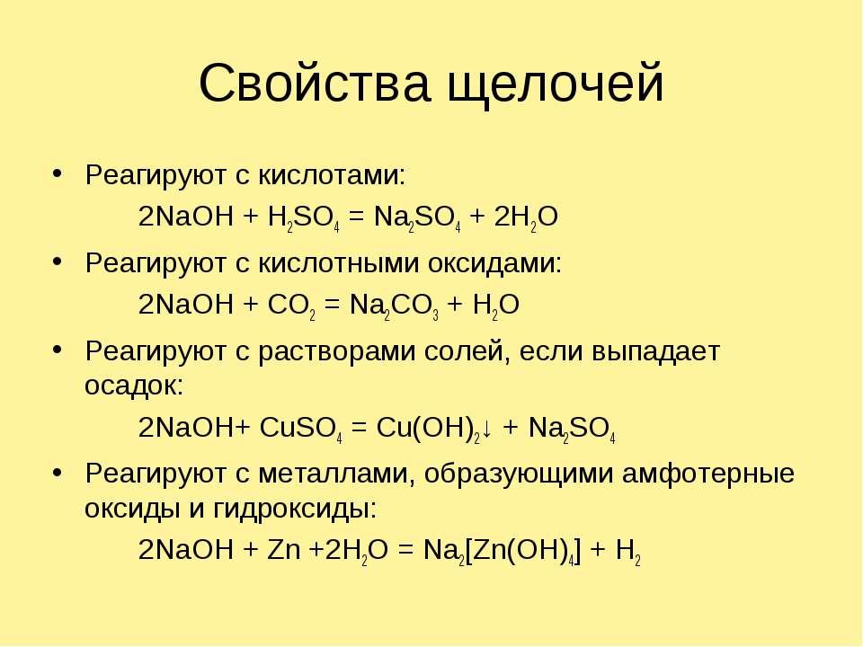 Свойства щелочей Реагируют с кислотами: 2NaOH + H2SO4 = Na2SO4 + 2H2O Реагиру...