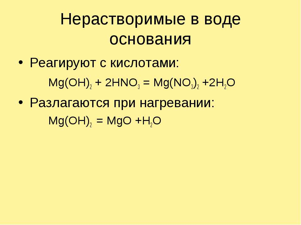 Нерастворимые в воде основания Реагируют с кислотами: Mg(OH)2 + 2HNO3 = Mg(NO...