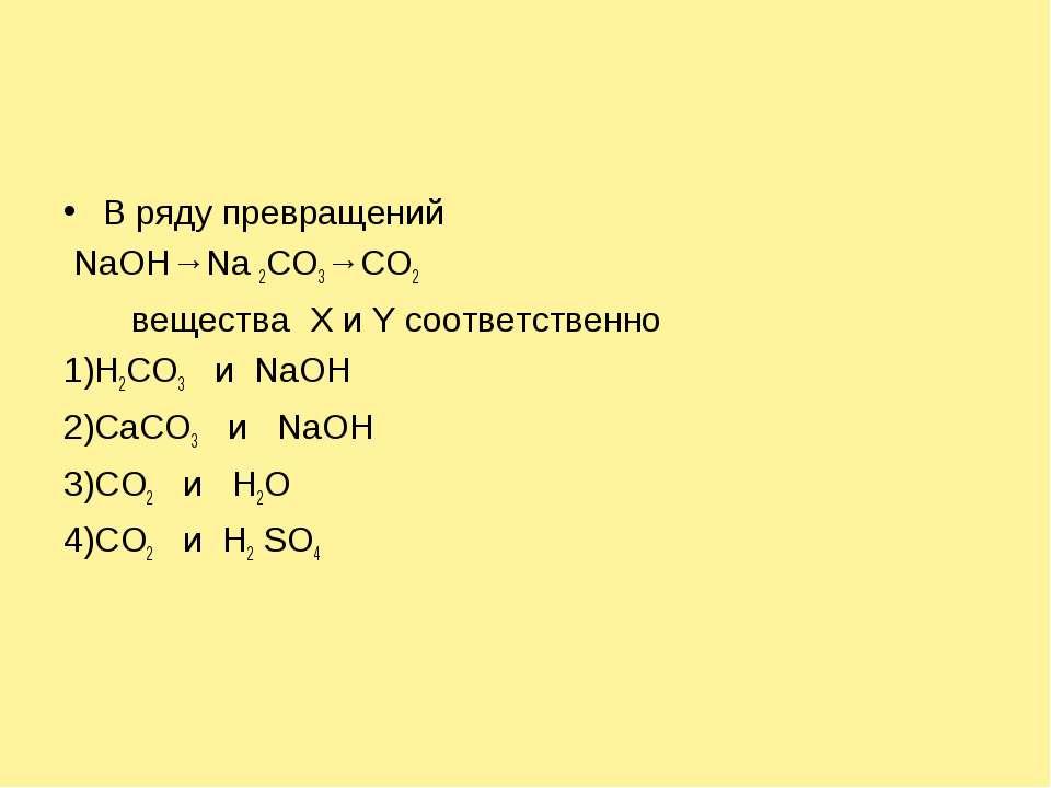 В ряду превращений NaOH→Na 2CO3→CO2 веществa X и Y соответственно 1)Н2CO3 и N...