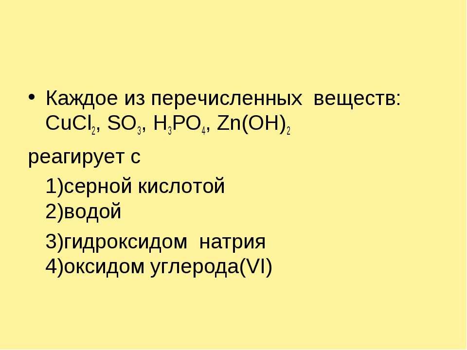 Каждое из перечисленных веществ: CuCl2, SO3, H3PO4, Zn(OH)2 реагирует с 1)сер...