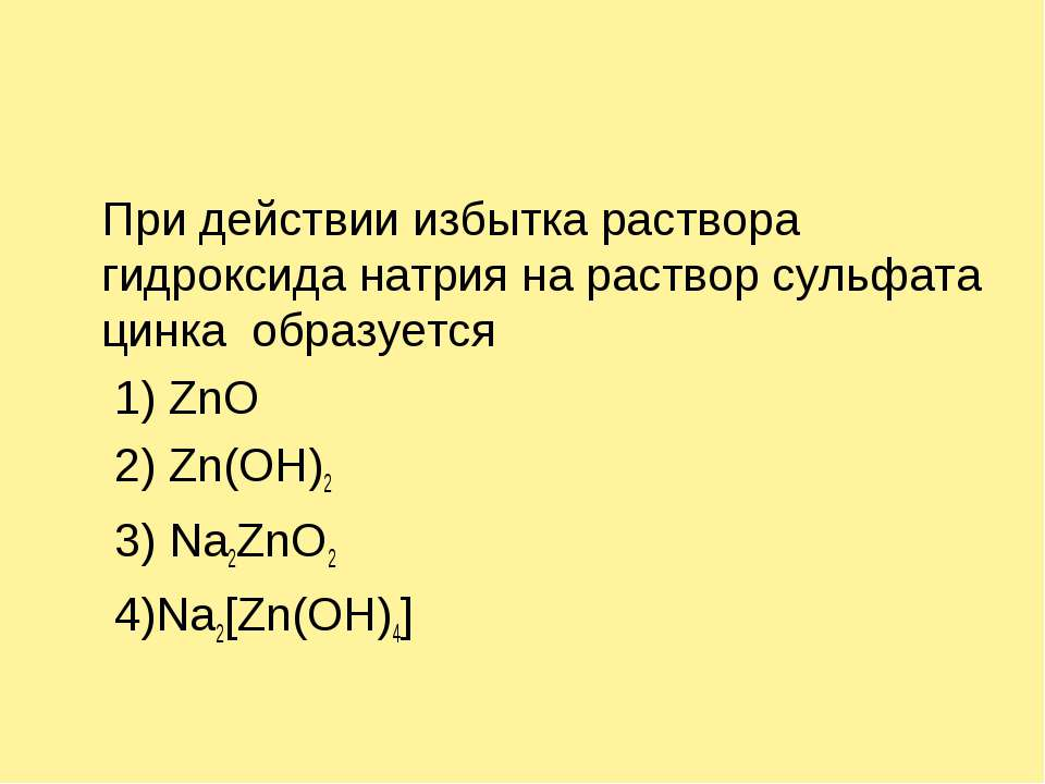 При действии избытка раствора гидроксида натрия на раствор сульфата цинка обр...