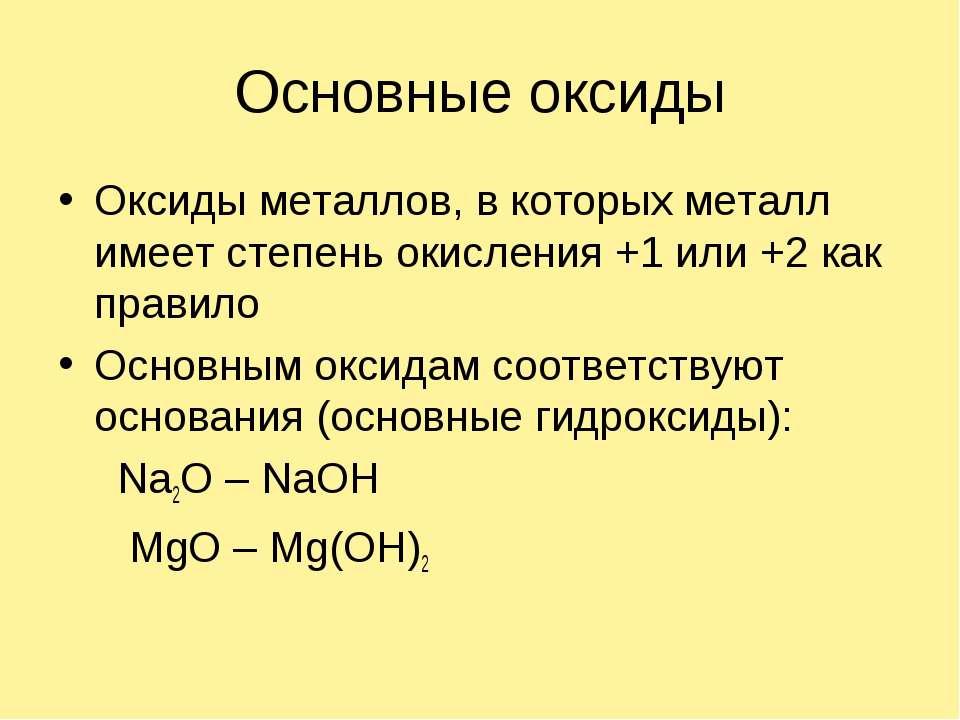 Основные оксиды Оксиды металлов, в которых металл имеет степень окисления +1 ...