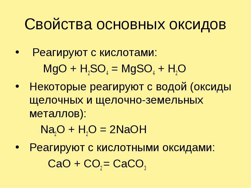 Свойства основных оксидов Реагируют с кислотами: MgO + H2SO4 = MgSO4 + H2O Не...