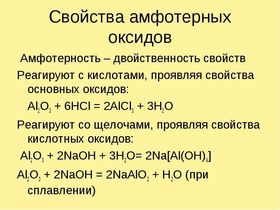 Свойства амфотерных оксидов Амфотерность – двойственность свойств Реагируют с...