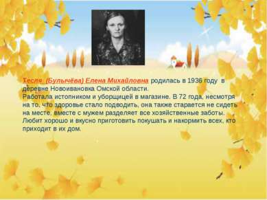 Тесля (Булычёва) Елена Михайловна родилась в 1936 году в деревне Новоивановка...