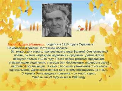 Тесля Архип Иванович родился в 1910 году в Украине в Семёновском районе Полта...